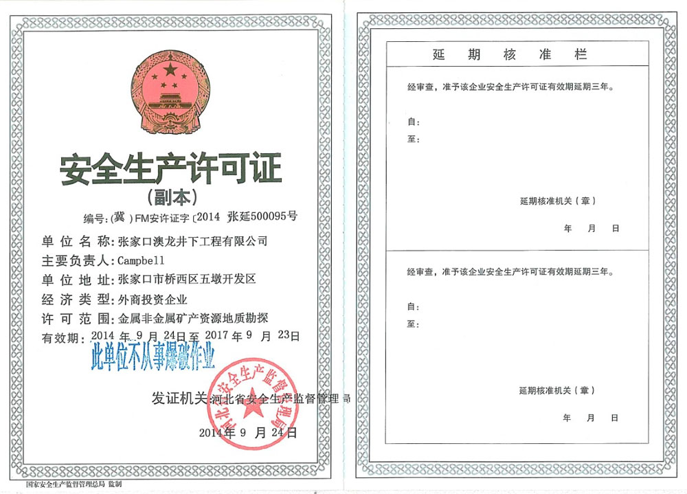 safety-production-license